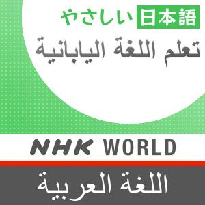 تعلم اللغة اليابانية - راديو اليابان الدولي