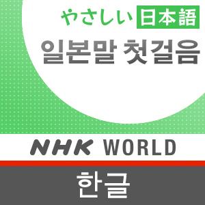 일본말 첫걸음 - NHK월드 라디오일본