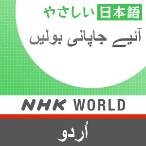 آئیے جاپانی بولیں - این ایچ کے ورلڈ ریڈیو جاپان