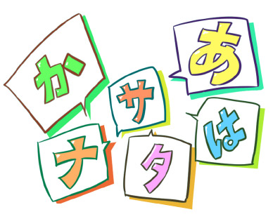 Japanese Syllabary