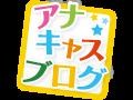 『アナキャスブログ』更新中!
