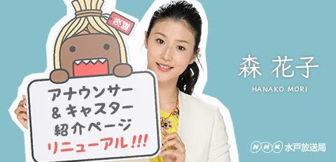 水戸局アナウンサー&キャスター紹介ページをリニューアル!新しい仲間も加わってさらにパワーアップ!