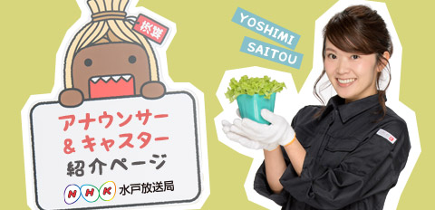 NHK水戸放送局のアナウンサー&キャスターを紹介します!新しい仲間も加わりさらにパワーアップ!!ブログもぜひお楽しみください♪