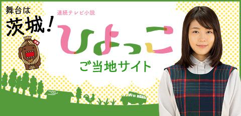 水戸放送局「ひよっこ」ご当地サイト