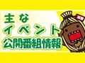 NHK水戸放送局ブログイベント情報!