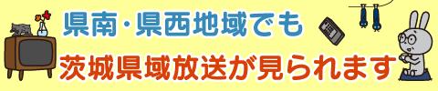 県南・県西地域でNHK県域放送を見るにはアンテナの追加が必要です。