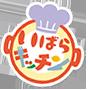 いばらキッチン