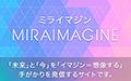 MIRAIMAGINE(ミライマジン)