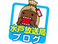 『NHK水戸放送局ブログ』はじめました!