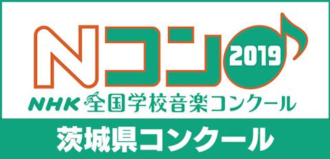 第86回NHK全国学校音楽コンクール 茨城県コンクール