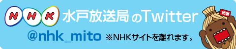 水戸局Twitter