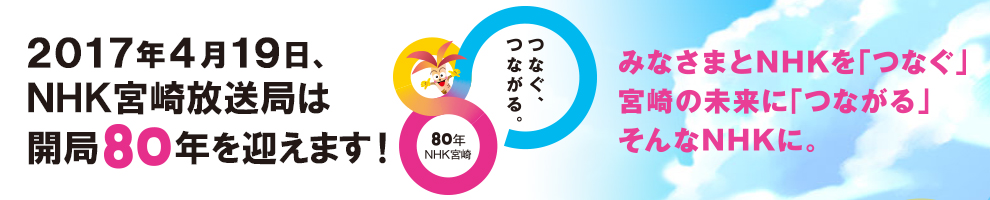 NHK宮崎放送局開局80周年