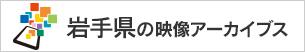 岩手県の映像アーカイブス