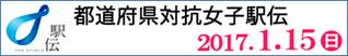 NHK全国高校駅伝