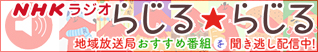 NHKラジオ「らじる★らじる」見逃し配信