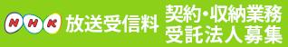 NHK放送受信料 契約・収納業務 受託法人募集