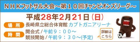 NHKフットサル大会第~10回チャンピオンズリーグ~