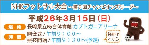 NHKフットサル大会