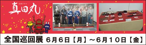 「真田丸」全国巡回展