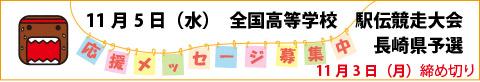 全国高等学校駅伝競走大会 長崎県予選