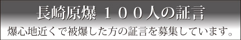 長崎原爆100人の証言募集