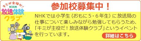 放送体験クラブ2015