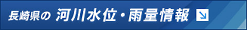 長崎県の河川水位・雨量情報