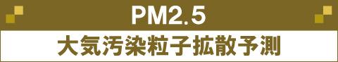 PM2.5大気汚染粒子拡散予測