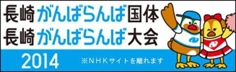長崎がんばらんば国体2014