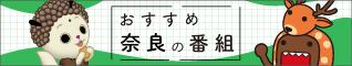 奈良放送局 おすすめ番組