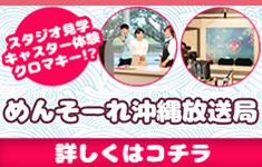 めんそーれ沖縄放送局