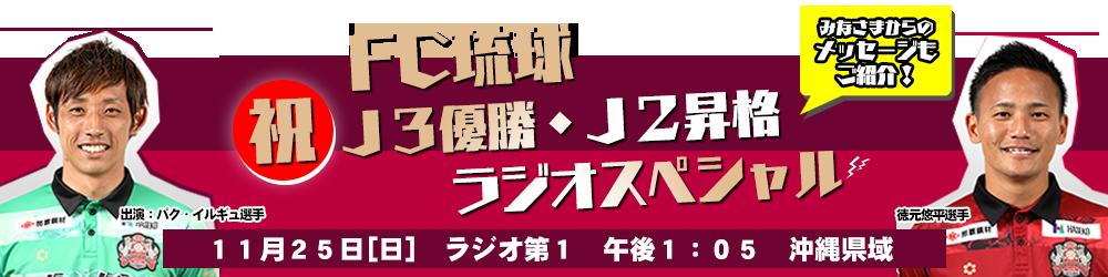 FC琉球メッセージ募集