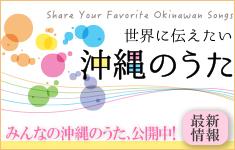世界に伝えたい沖縄のうた