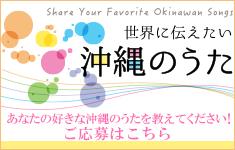 沖縄のうた