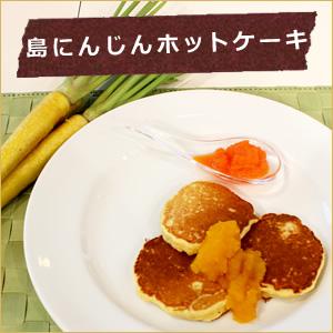 お料理レシピ 島にんじんホットケーキ