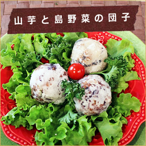 山芋と島野菜の団子
