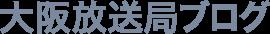 NHK大阪放送局ブログ