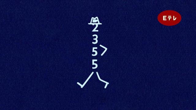 Eテレ2355