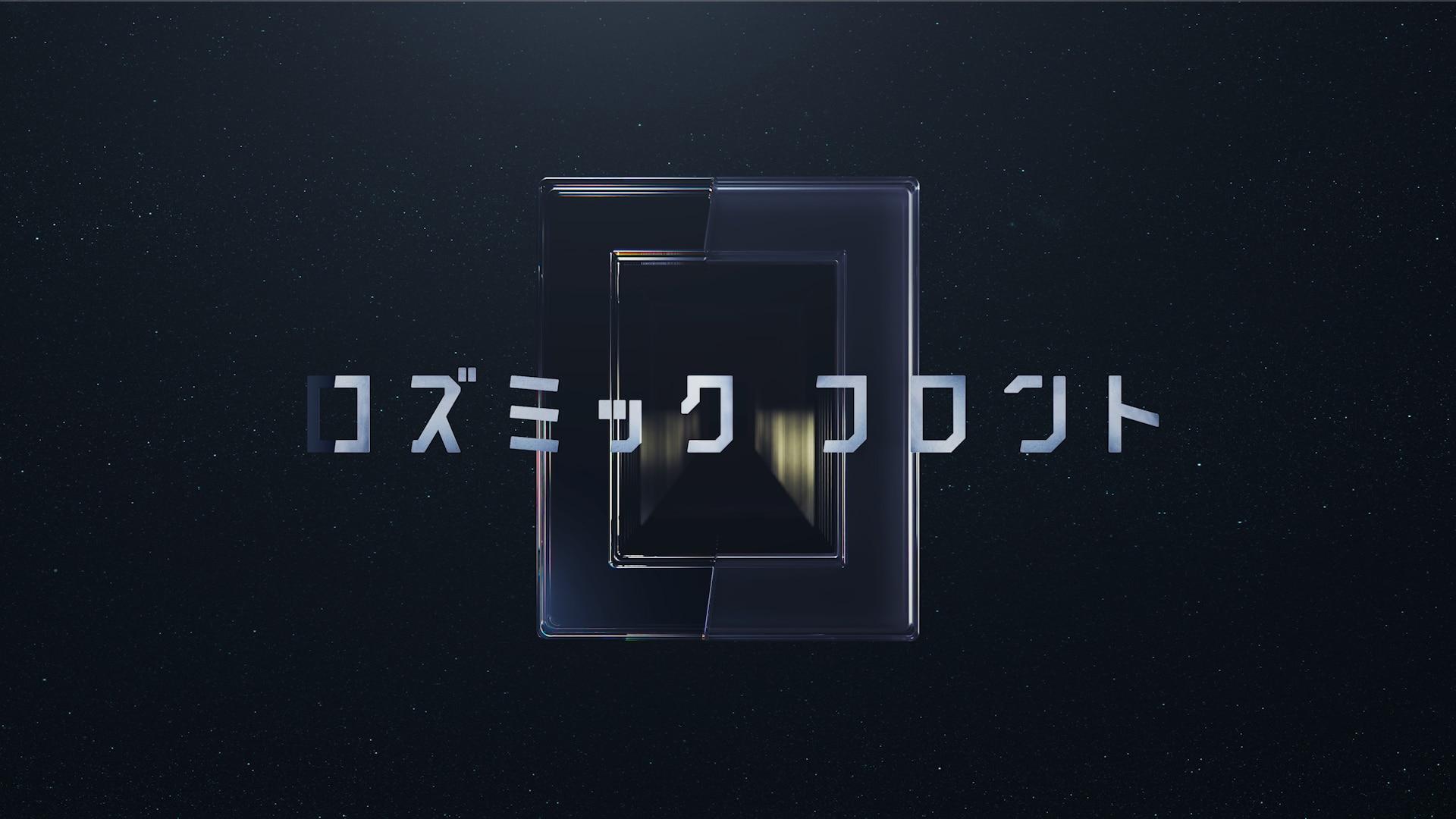 コズミック フロント☆NEXT