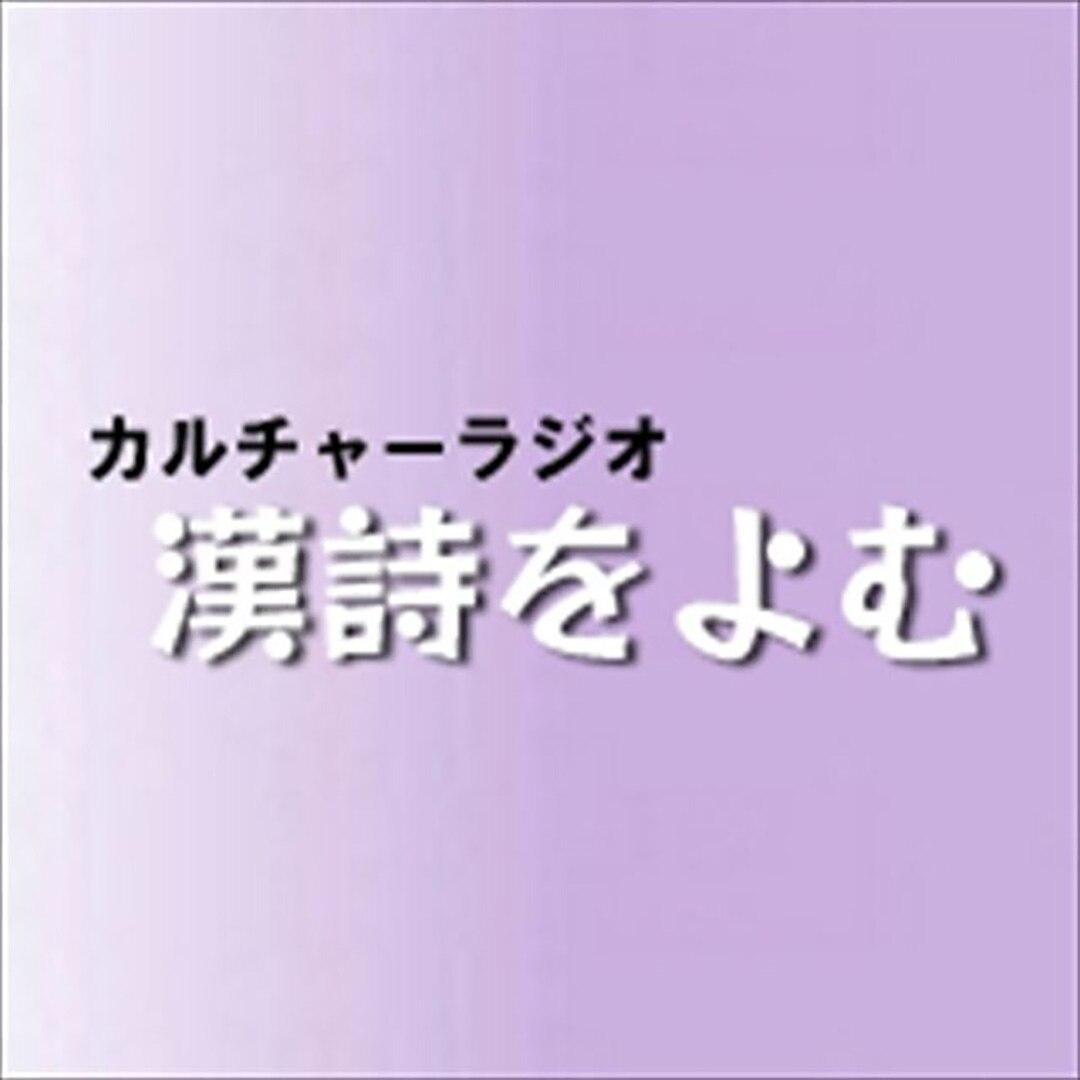 カルチャーラジオ 漢詩をよむ