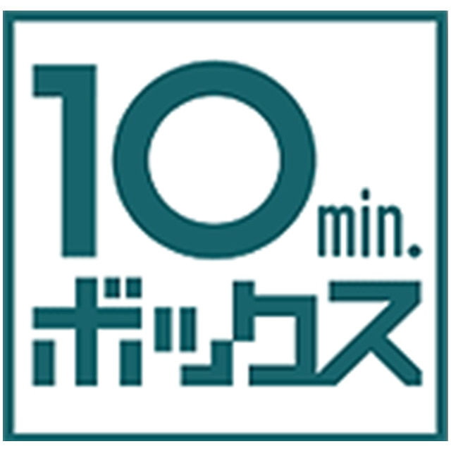 10min.ボックス 日本史