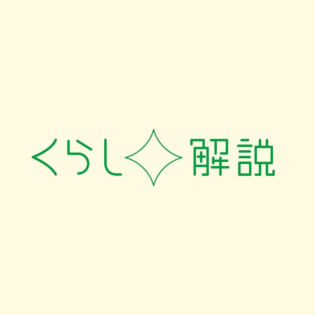 くらし☆解説