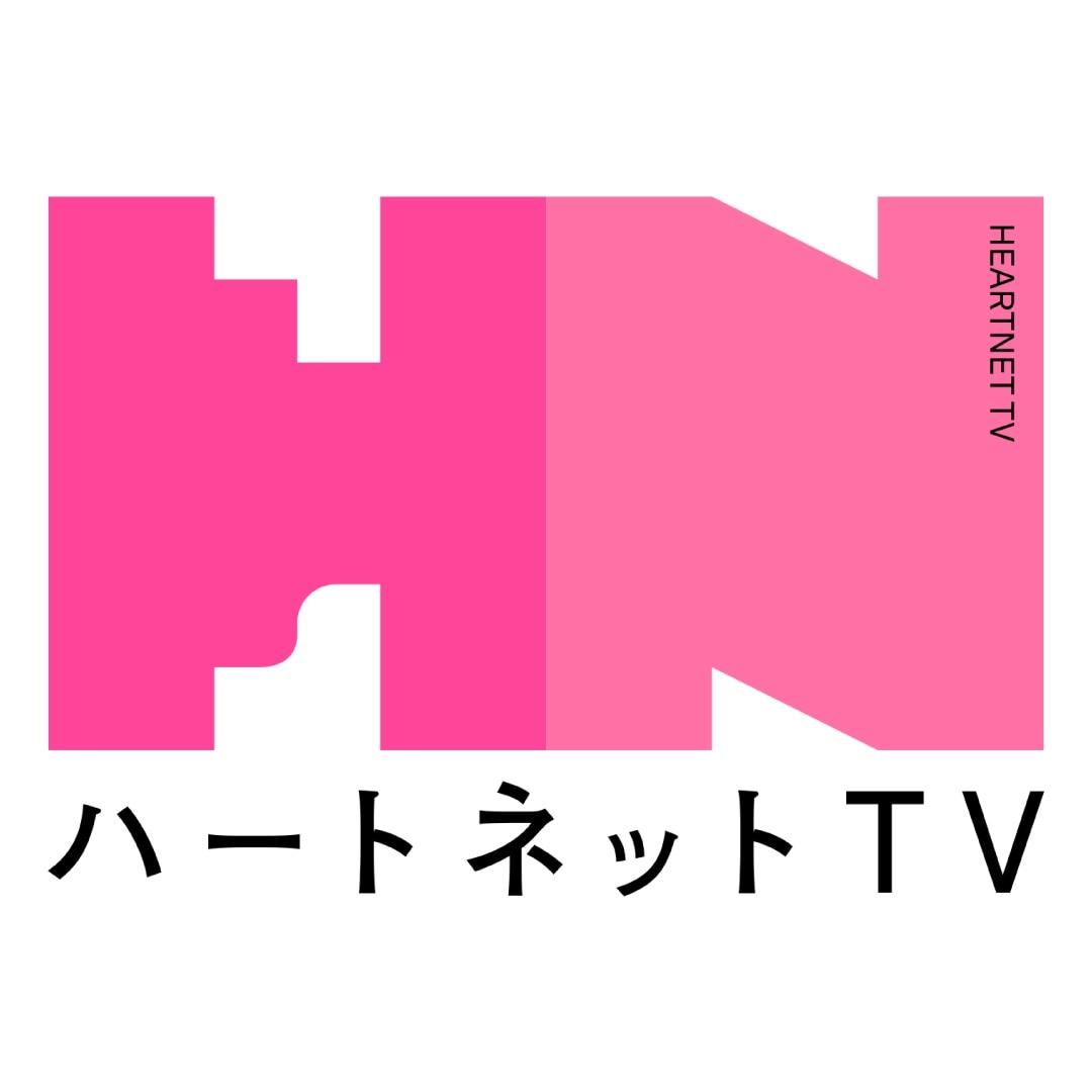 ハートネットTV