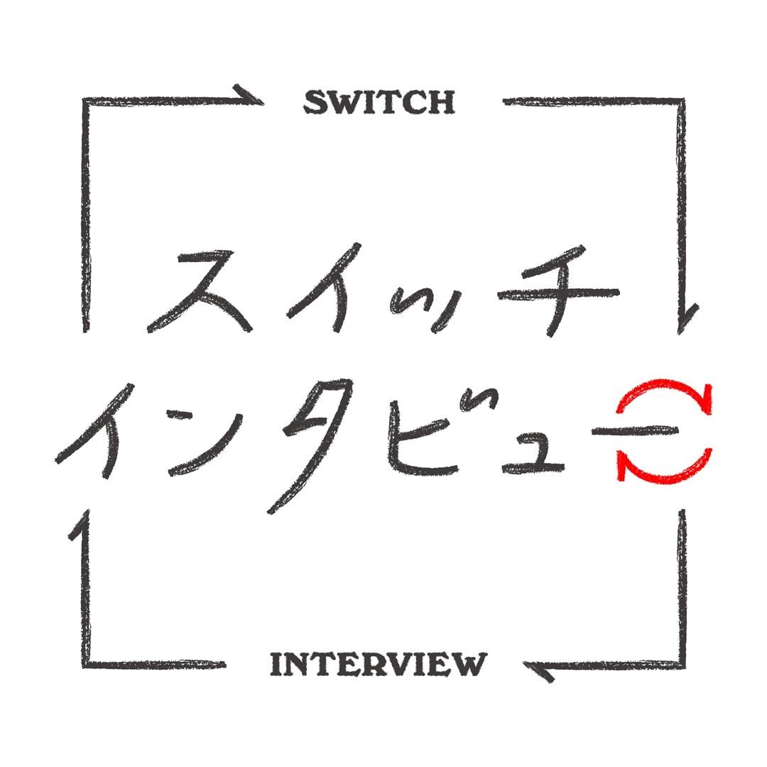 SWITCHインタビュー達人達(たち)