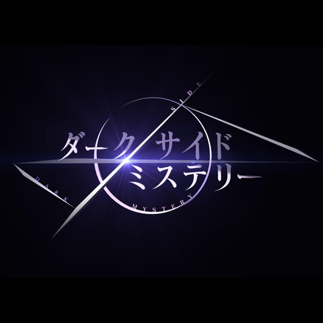 幻解!超常ファイル ダークサイド・ミステリー