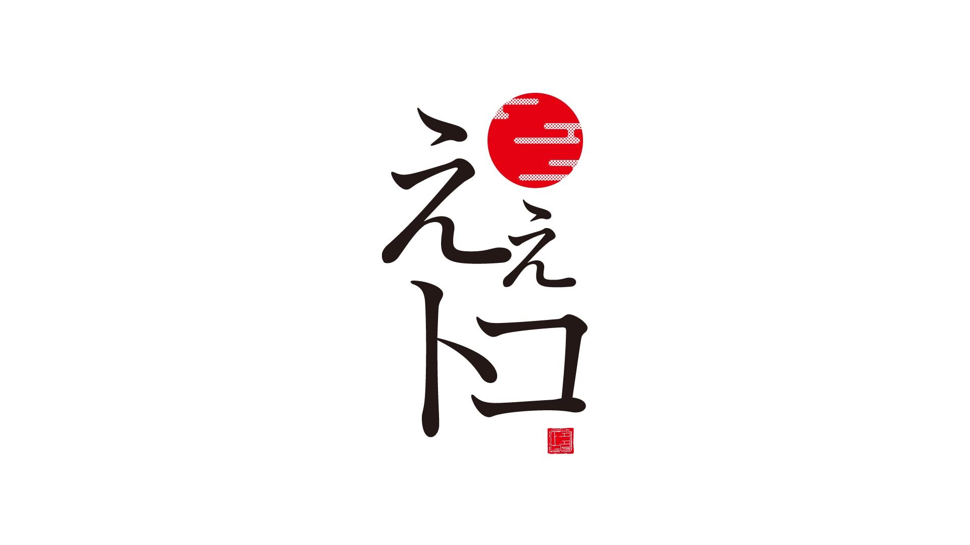 えぇトコ(大阪放送局)