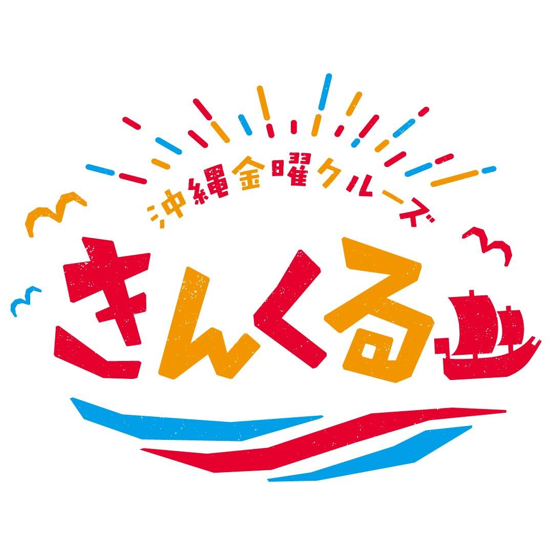 きんくる~沖縄金曜クルーズ~