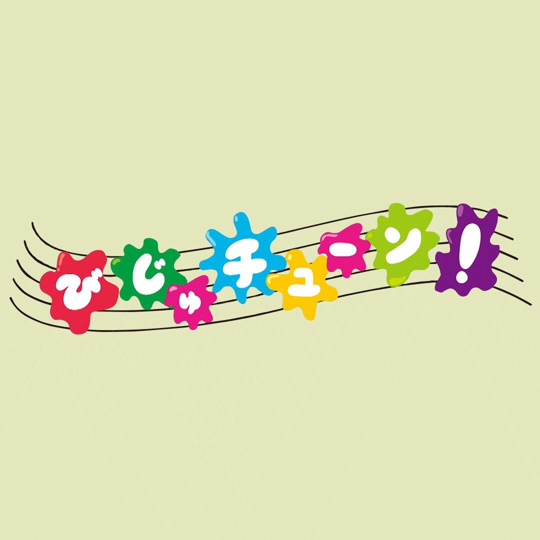 びじゅチューン!