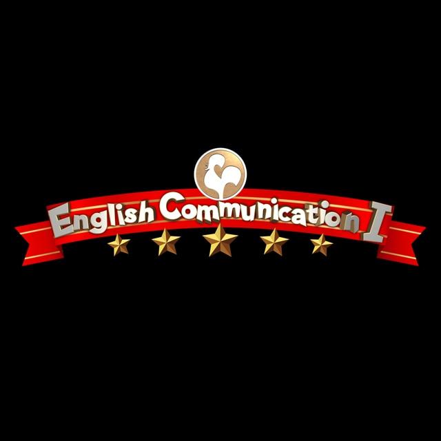 NHK高校講座 コミュニケーション英語Ⅰ