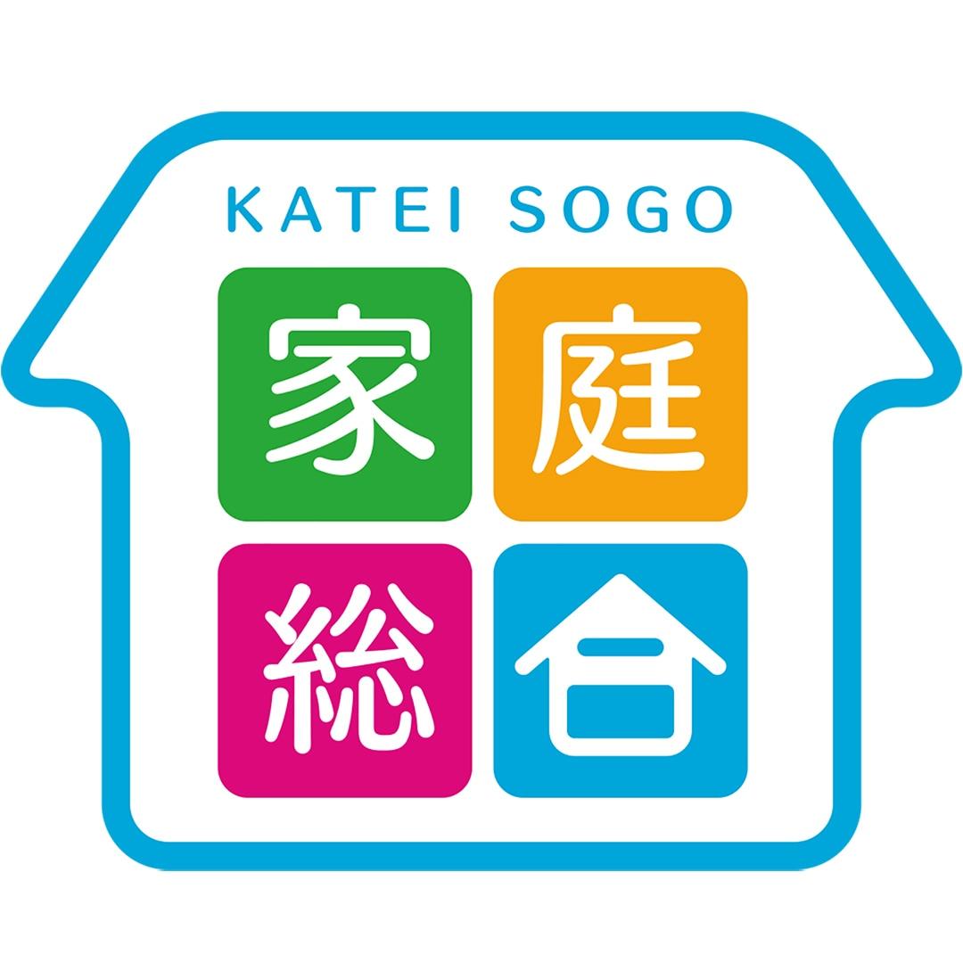 NHK高校講座 家庭総合